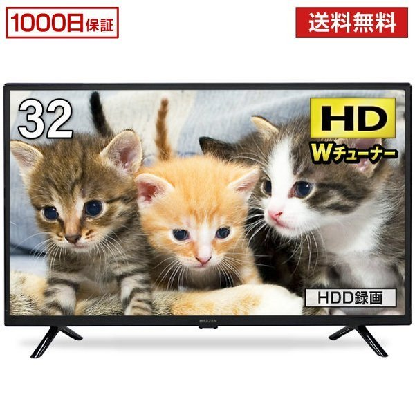 テレビ 32型 液晶テレビ ダブルチューナー 裏録画 ゲームモード搭載 メーカー1,000日保証 TV 32V 外付けHDD録画機能 VAパネル maxzen マクスゼン J32CH02