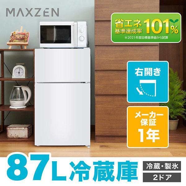 冷蔵庫小型2ドア新生活ひとり暮らし一人暮らし87Lコンパクト右開きオフィス単身おしゃれ白ホワイト1年保証maxzenマクスゼンJ