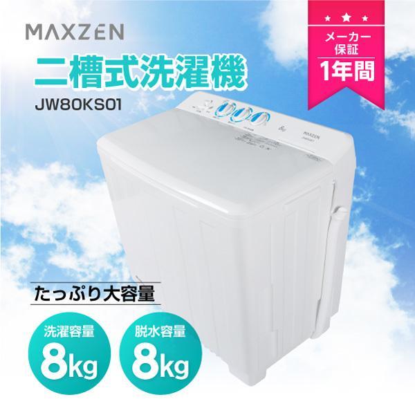 洗濯機8kg二層式洗濯機二槽式洗濯機一人暮らし二人暮らしコンパクト引越し単身赴任新生活タイマー2層式2槽式給水切替小型洗濯機ma
