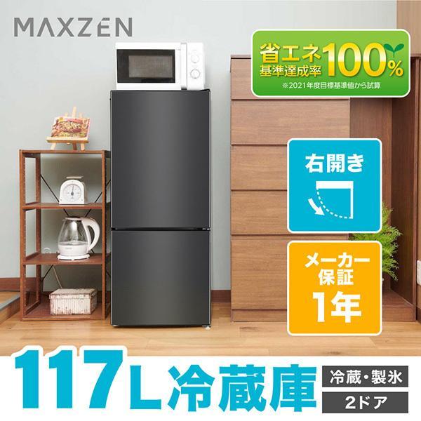 冷蔵庫小型2ドア新生活ひとり暮らし一人暮らし117Lコンパクト右開きオフィス単身おしゃれ黒ガンメタリック1年保証maxzenJR