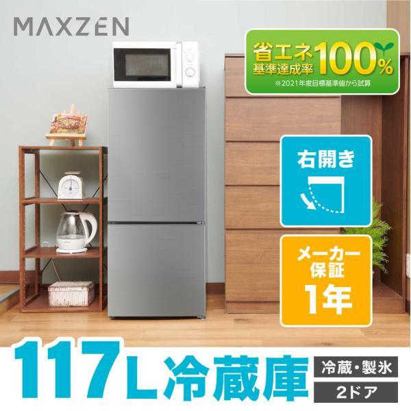 冷蔵庫小型2ドア新生活ひとり暮らし一人暮らし117Lコンパクト右開きオフィス単身おしゃれシルバー1年保証maxzenマクスゼンJ