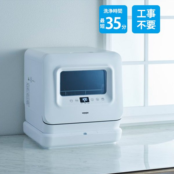 VERSOS VS-H023 食器洗い乾燥機 工事不要 食洗器 食洗機 給水タンク 分岐水栓 小型 コンパクト