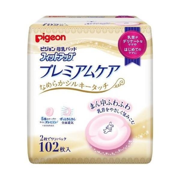 ピジョン 母乳パッドプレミアムケア 102枚入