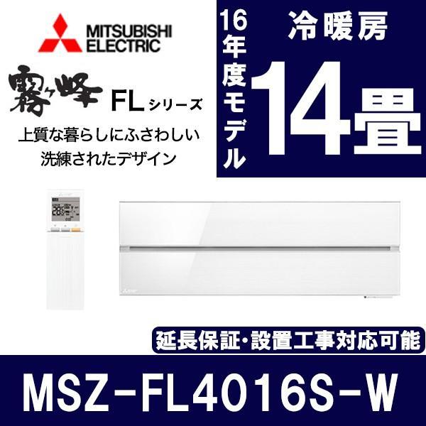 MITSUBISHI(三菱) エアコン 霧ヶ峰Style FLシリーズ MSZ-FL4016S-Wの画像