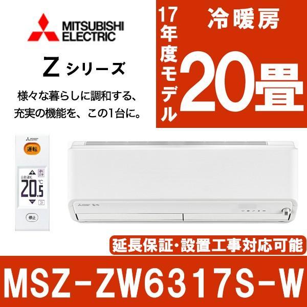 RoomClip商品情報 - エアコン 三菱電機 霧ヶ峰 Zシリーズ 主に20畳用 単相200V MSZ-ZW6317S-W ウェーブホワイト MITSUBISHI 工事対応可能