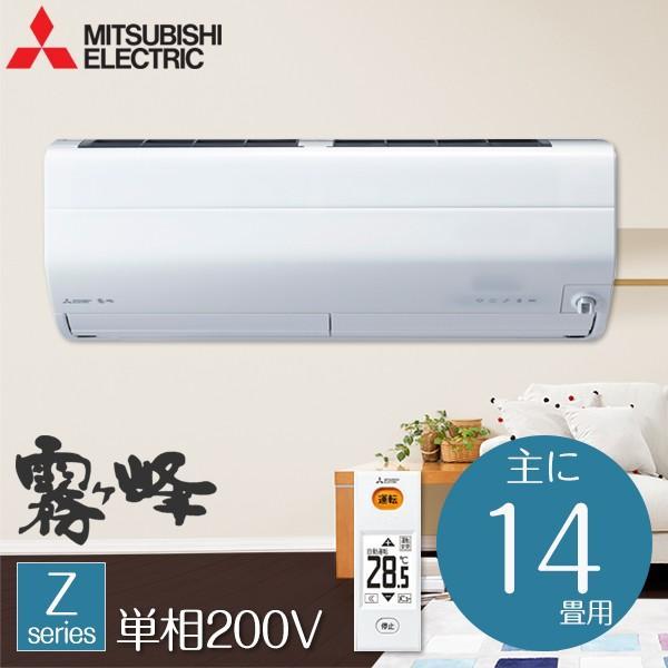 三菱電機 エアコン 4.0kw 霧ヶ峰(きりがみね) MSZ-ZW4018S-W ピュアホワイト 主に14畳用の画像