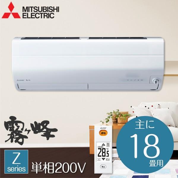 三菱電機 エアコン 5.6kw 霧ヶ峰(きりがみね) MSZ-ZW5618S-W ピュアホワイト 主に18畳用の画像