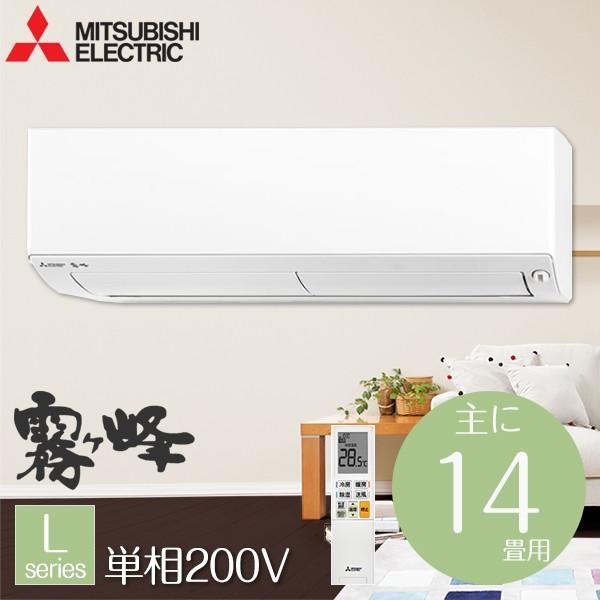 エアコン 三菱電機 霧ヶ峰 Lシリーズ 主に14畳用 単相200V MSZ-L4018S-W ウェーブホワイト MITSUBISHI 工事対応可能