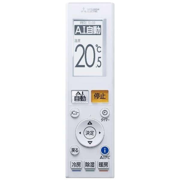 エアコン 三菱電機 霧ヶ峰 FZシリーズ 2019年モデル 主に26畳用 単相200V MSZ-FZ8019S-W ピュアホワイト MITSUBISHI 工事対応可能|aprice|03