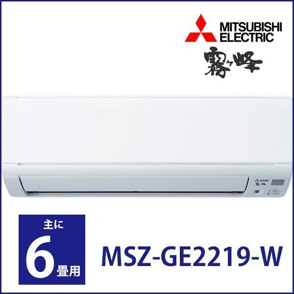 三菱 MSZ-GE2219-W 6畳 2.2kW エアコン 冷暖房 寝室 リビング 子供部屋  リモコン付 洋室 和室 工事 霧ヶ峰 100V