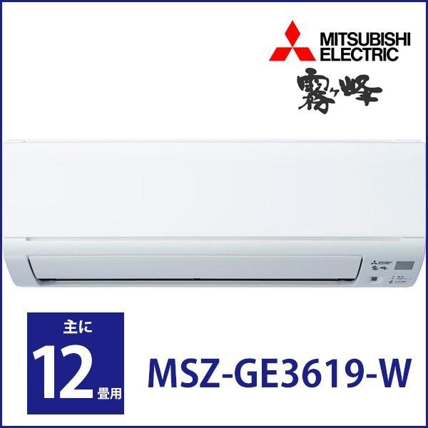 三菱 MSZ-GE3619-W 12畳 3.6kW エアコン 冷暖房 寝室 リビング 子供部屋  リモコン付 洋室 和室 工事  霧ヶ峰 100V