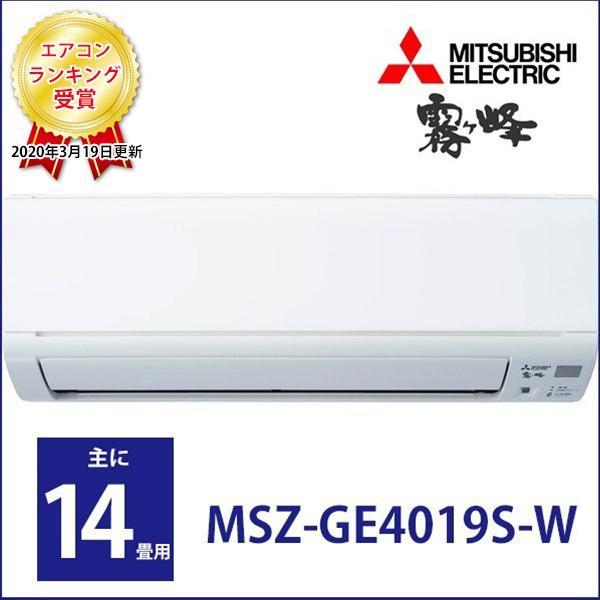 三菱 MSZ-GE4019S-W 14畳 霧ヶ峰 4.0kW エアコン 冷暖房 寝室 リビング リモコン付 洋室 和室 工事 工事可 200V MITSUBISHI 冷房 空調 MSZGE4019SW