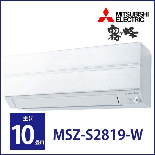 エアコン 三菱電機 霧ヶ峰 Sシリーズ 主に10畳用 MSZ-S2819-W パウダースノウ MITSUBISHI 工事対応可能|aprice