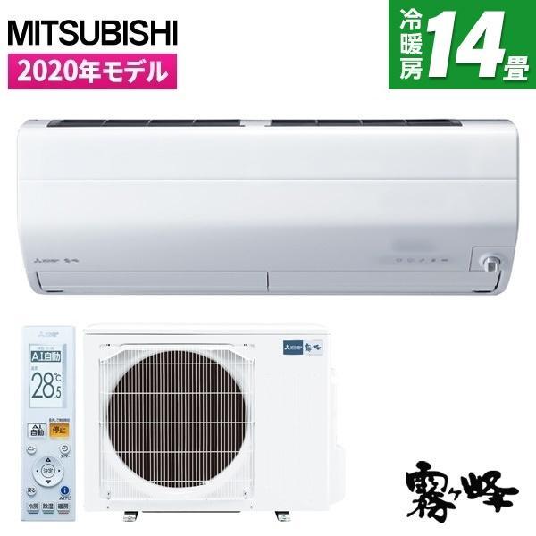 エアコン 三菱電機 霧ヶ峰 Zシリーズ 主に14畳 単相200V MSZ-ZW4020S-W ピュアホワイト MITSUBISHI 工事対応可能