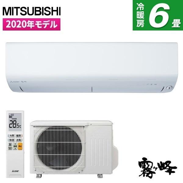 エアコン三菱電機霧ヶ峰Rシリーズ主に6畳用MSZ-R2220-WピュアホワイトMITSUBISHI工事対応