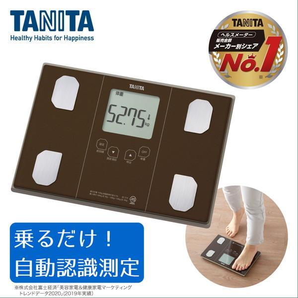 タニタ(TANITA)BC-314-BRメタリックブラウン体組成計BC314BR