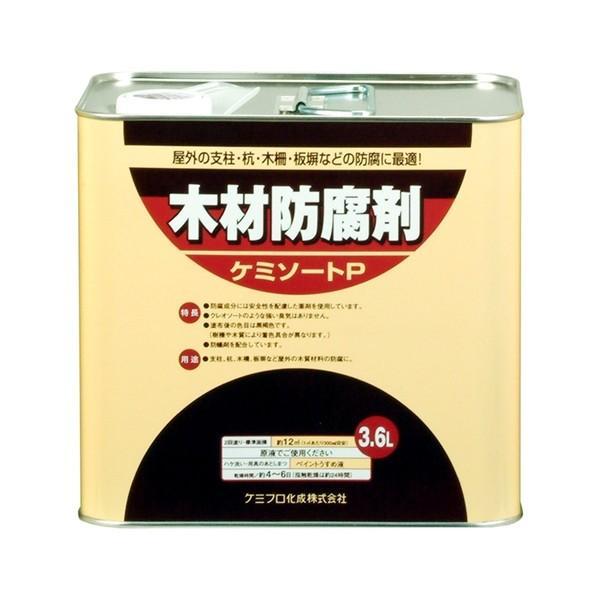 カンペハピオ ケミソートP 黒褐色 3.6L