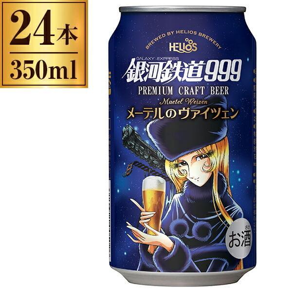ヘリオス酒造銀河鉄道999メーテルのヴァイツェン缶350ml×24