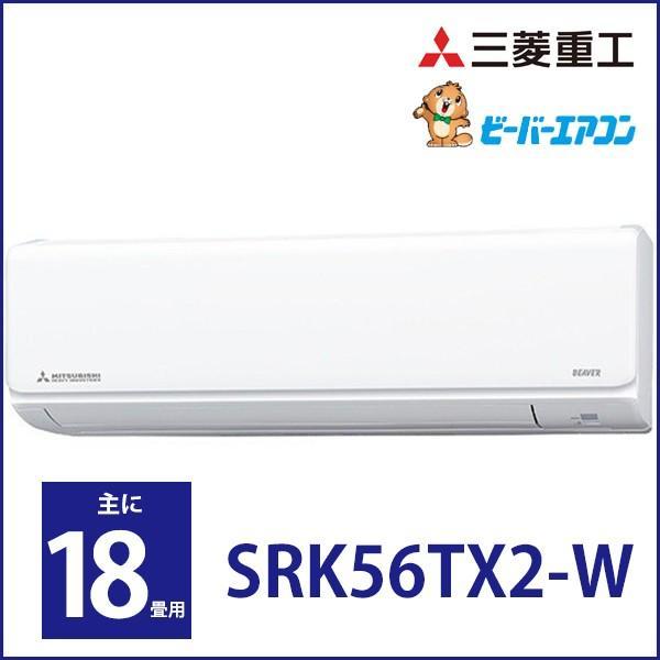 エアコン 三菱重工 ビーバーエアコン TXシリーズ 主に18畳用 単相200V SRK56TX2-W MITSUBISHI 工事対応可能 aprice