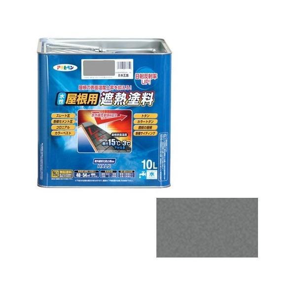 アサヒペン 水性屋根用遮熱塗料 10L (日本瓦銀)