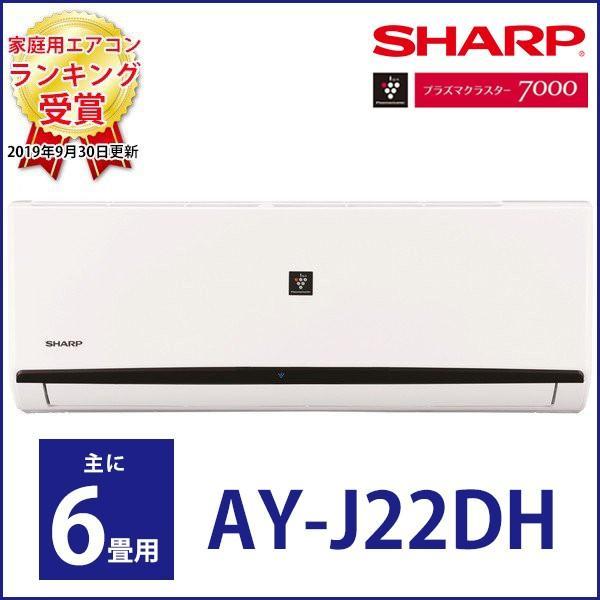エアコン シャープ  AY-J22DH 主に6畳用 工事対応可能 プラズマクラスター7000 AY-H22DH の後継機種 AY-J-DHシリーズ|aprice