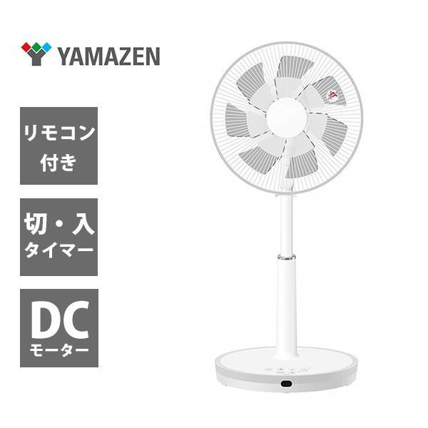 山善 YLX-HD30-LS メタリックシルバー リビング扇風機(7枚羽根・リモコン付・DCモーター搭載)