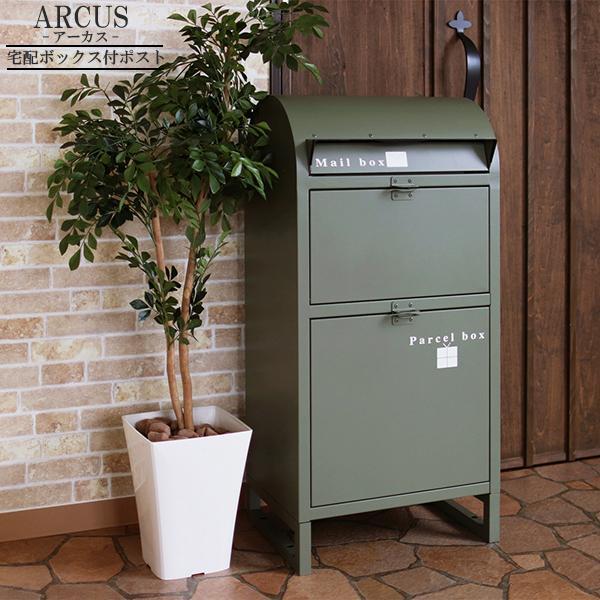 ポスト スタンド 置き型 郵便ポスト 宅配ボックス 郵便受け 宅配ボックス付き おしゃれ 北欧 大型 戸建 グリーン Neville
