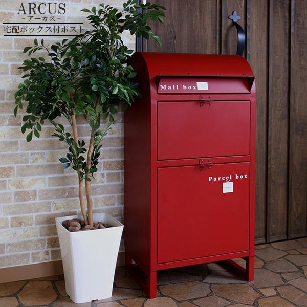 ポスト スタンド 置き型 郵便ポスト 宅配ボックス 郵便受け 宅配ボックス付き おしゃれ 北欧 大型 戸建 赤 レッド Neville