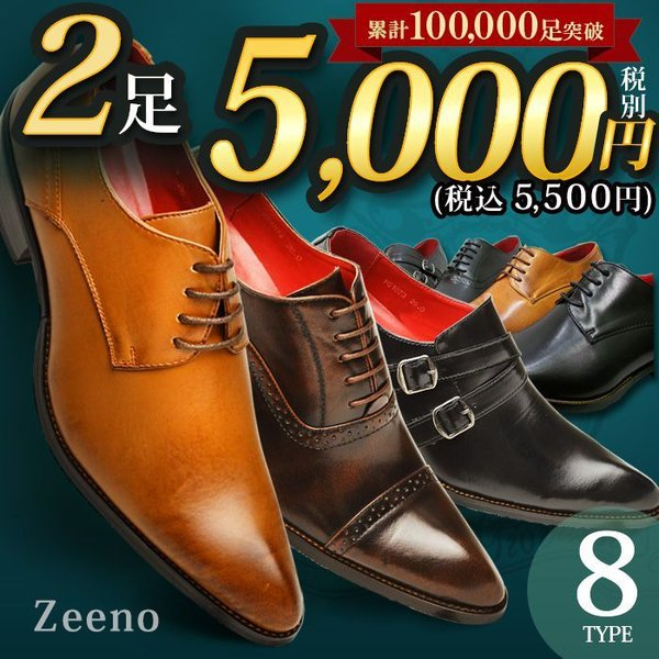 ビジネスシューズ 革靴 メンズ 2足セット SET 靴 メンズ ロングノーズ フォーマル ベルト モンクストラップ スリッポン 福袋 紳士靴 ビジネスシューズ|apricot-town