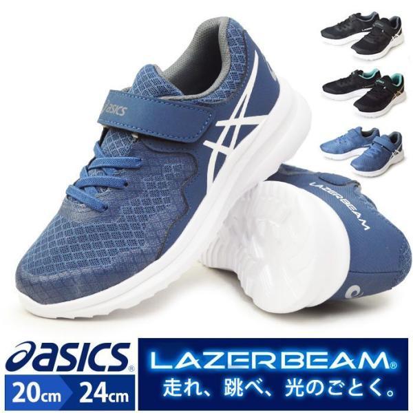 asics アシックス LAZERBEAM ME-MG レーザービーム ランニングシューズ キッズ ジュニア スニーカー マジックテープ 通学靴 ウォーキング スポーツ 軽量 運動靴