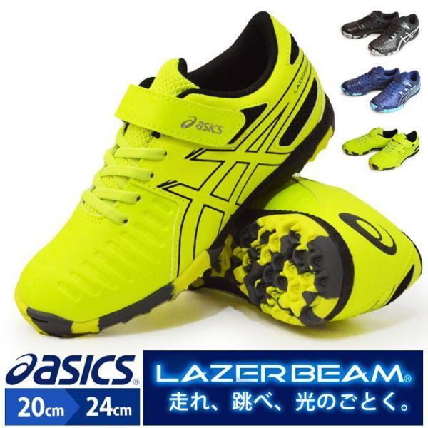 asics アシックス LAZERBEAM FF-MG レーザービーム ランニングシューズ キッズ ジュニア スニーカー マジックテープ 通学靴 ウォーキング スポーツ 軽量 運動靴