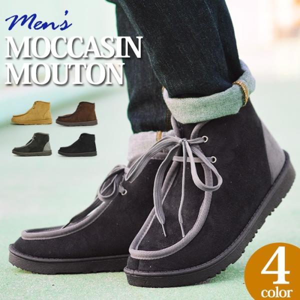 靴 メンズ ワークブーツ チャッカブーツ ブーツ メンズ ムートンブーツ デザート ブーツ スエード 防寒ブーツ モカシン メンズシューズ 2017 冬|apricot-town