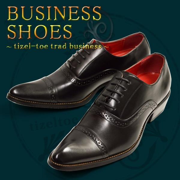 ビジネスシューズメンズ紳士靴メンズシューズ革靴通勤通学冠婚葬祭フォーマルメダリオンストレートチップレースアップ