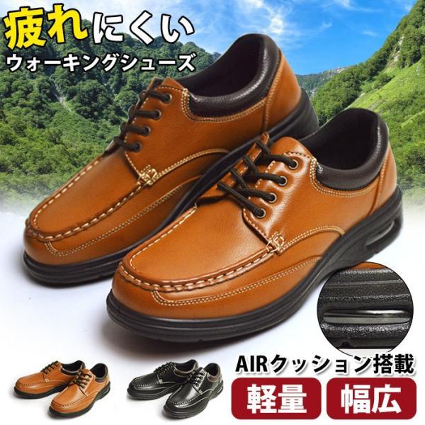 ウォーキングシューズ スニーカー メンズ 軽量 コンフォートシューズ 幅広 4EEEE 防滑 カジュアルシューズ 紳士靴 革靴 クッション エアークッション|apricot-town