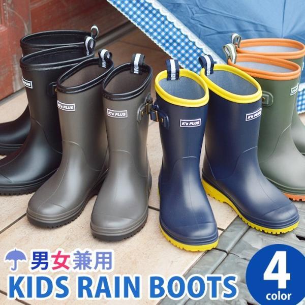 キッズレインブーツ防水ジュニア子供子ども女の子男の子ラバー撥水防滑軽量軽いシンプルゴム製おしゃれ雨具靴メンズレディース