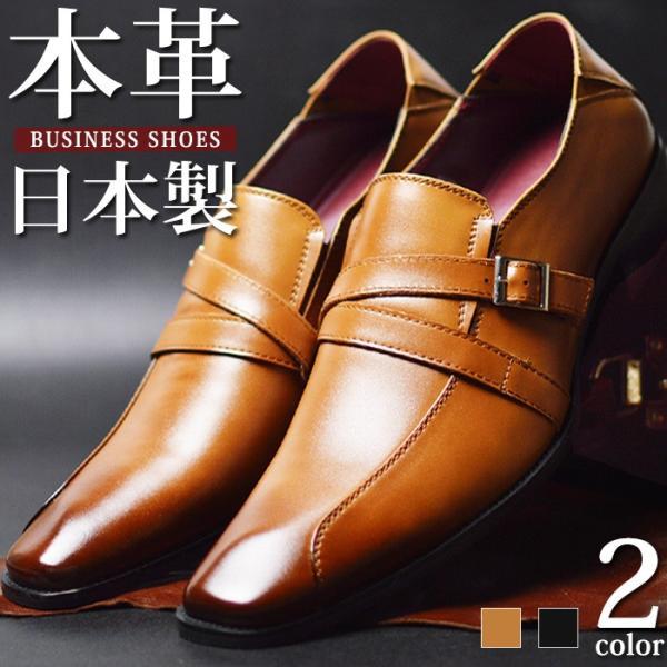 ビジネスシューズ本革日本製革靴イタリアンデザイン靴メンズベルトダブルストラップフォーマルロングノーズスワールモカレザー紳士靴冠婚