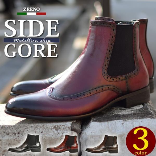 メンズ ブーツ サイドゴアブーツ メンズブーツ ショートブーツ ワークブーツ ドレスシューズ フォーマル 革靴 ビジネス ヴィンテージ ウイングチップ 靴 ジーノ apricot-town