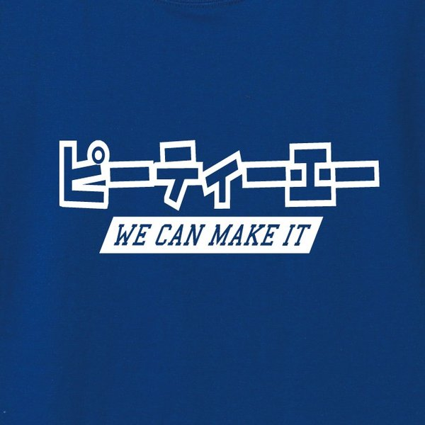 PTA ユニフォーム Tシャツ ピーティーエー We can do it|apricot-uns|05