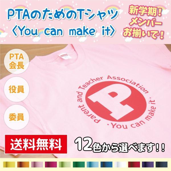 PTAのためのTシャツ〈You can make it〉全12色 P801 送料無料 会長 役員 委員 運動会 イベント|apricot-uns