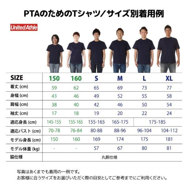 PTAのためのTシャツ〈You can make it〉全12色 P801 送料無料 会長 役員 委員 運動会 イベント|apricot-uns|04