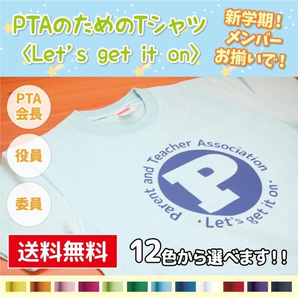 PTAのためのTシャツ〈Let's get it on〉全12色 P803 送料無料 会長 役員 委員 運動会 イベント|apricot-uns