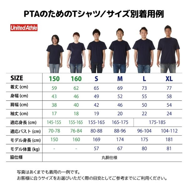 PTAのためのTシャツ〈Let's get it on〉全12色 P803 送料無料 会長 役員 委員 運動会 イベント|apricot-uns|04