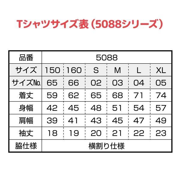 【名入れ】卓球 tabletennis Tシャツ ドライシルキー ウェア 練習着 チーム クラブ 全12色 T801 送料無料 5088 apricot-uns 04