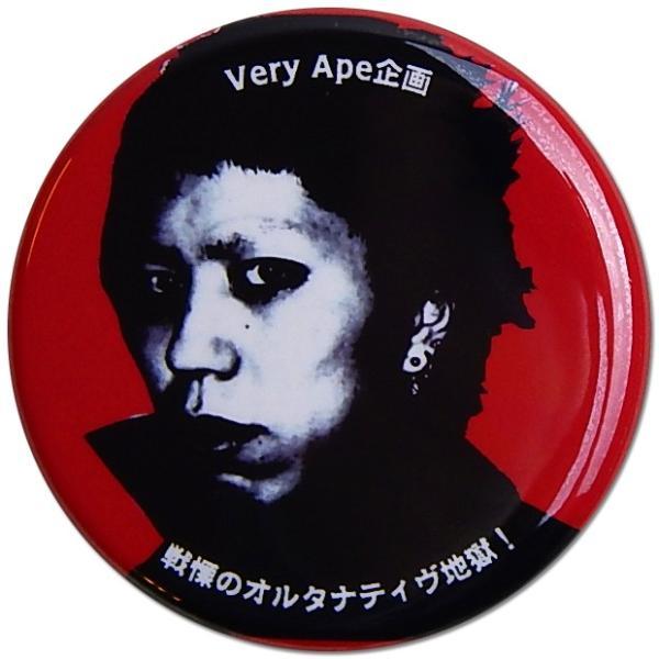 Very Ape(ヴェリーエイプ):「SARU」バッジ AprilFool限定カラー(APRIL-B-AKA)/32mm/小物 雑貨 グッズ 缶バッジ/メール便対応可|aprilfoolstore