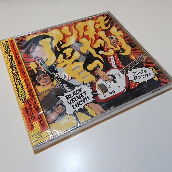 BLACK VELVET LUCY(ブラック・ベルベット・ルーシー):アンタも首ったけ【音楽 CD Album】|aprilfoolstore|02