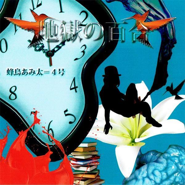 蜂鳥あみ太=4号:地獄の百合【音楽 CD Maxi Single】 aprilfoolstore