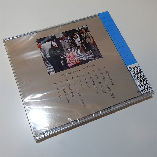 かもめのジョナサン:かもめのジョナサン【音楽 CD Album】 aprilfoolstore 03