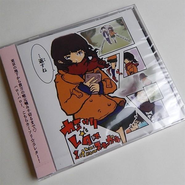 カミソリ☆彡レター:スターガール(購入特典缶バッジ付)【音楽 CD Mini Album】|aprilfoolstore|02