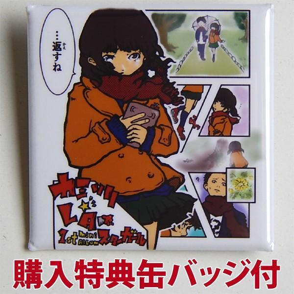 カミソリ☆彡レター:スターガール(購入特典缶バッジ付)【音楽 CD Mini Album】|aprilfoolstore|04