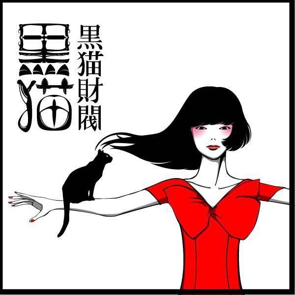 黒猫財閥:黒猫【音楽 CD Maxi Single】|aprilfoolstore